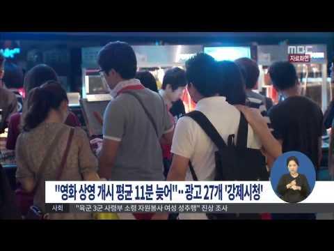 [14/09/29 정오뉴스] 영화 상영 개시 평균 11분 늦어…광고 27개 '강제 시청'