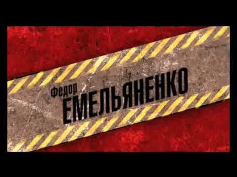 видео: Федор против Роджерса на Первом канале