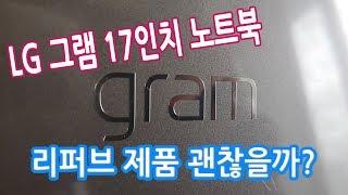 LG그램 17인치 노트북 리퍼브제품 구매해도 괜찮을까?…