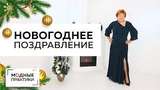 Счастья в Новом году Поздравление с Новым годом 2020 от Ирины Михайловны Паукште и Модных практик