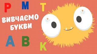 """Буква """"М"""". Урок читання №1. Навчити дитину читати. Вивчаємо голосні звуки."""