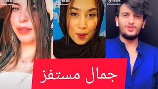 الاغنيه اللي مكسره التيك توك   جمالك حبيبتي جمال مستفز مهرجانات 2019