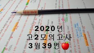 2020년 3월(4월24일시행) 고2모의고사영어 39번…