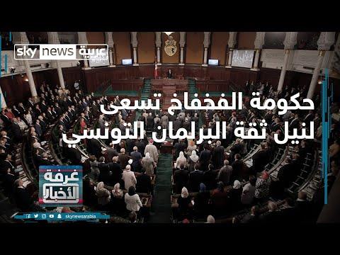 غرفة الأخبار | البرلمان التونسي يواصل جلسته العامة للتصويت على حكومة إلياس الفخفاخ  - نشر قبل 3 ساعة