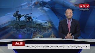 نشرة اخبار الحادية عشر مساء | 12 - 02 - 2019 | تقديم هشام جابر | يمن شباب