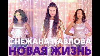 СНЕЖАНА ПАВЛОВА - Новая жизнь (детский клип 2017)