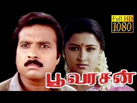 Poovarasan | Karthik,Rachana Banerjee,Goundamani | Superhit Tamil Movie HD