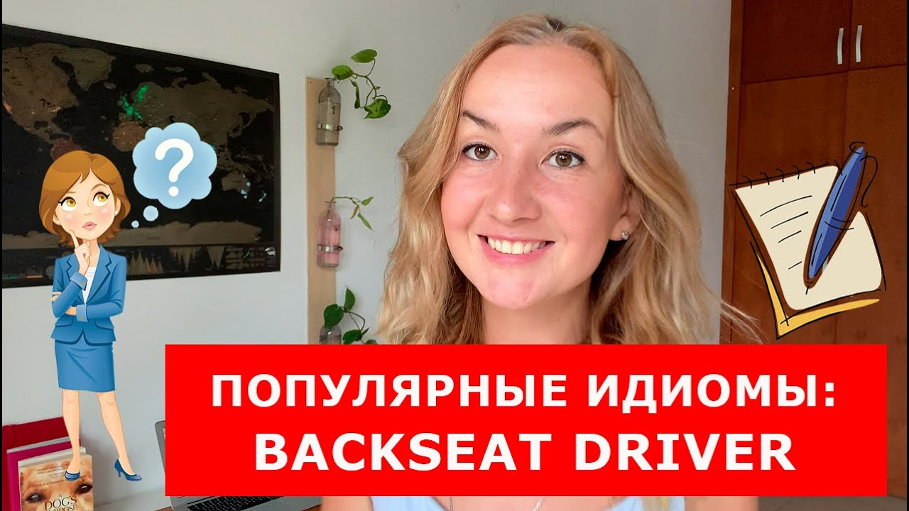 ПОПУЛЯРНЫЕ ИДИОМЫ: BACKSEAT DRIVER Разговорный английский