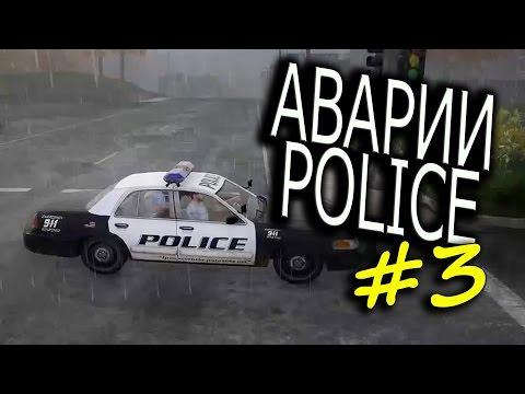 GTA 5. Аварии На Полицейских Машинах. Игры Онлайн. Прохождение. Мультики Про Игры. Часть 3.