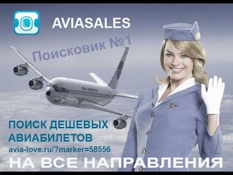 Дешевые авиабилеты. Купить авиабилет через поисковик.