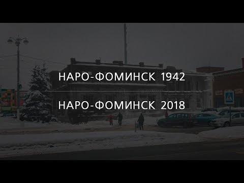 Наро-Фоминск 1942 | Наро-Фоминск 2018 | Восьмое опубликованное фото | Универмаг | EE88