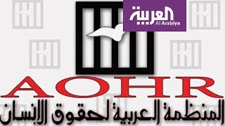 المنظمة العربية لحقوق الإنسان تنفي وجود فرع لها في لندن thumbnail