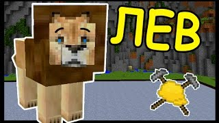ЛЕВ И БУДИЛЬНИК В МАЙНКРАФТ !!! - БИТВА СТРОИТЕЛЕЙ #107 - Minecraft