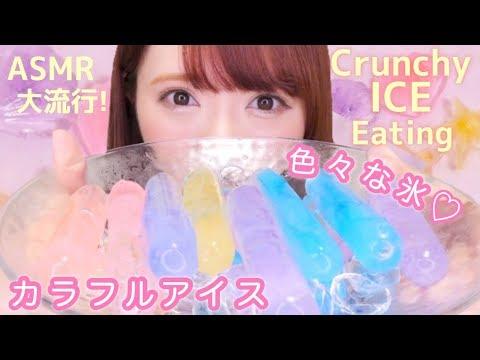 【大人気】綺麗な氷を作って食べる♡【ASMR】氷の咀嚼音 Crunchy ICE Eating Sound