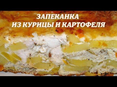 Запеканка из курицы и картофеля в мультиварке