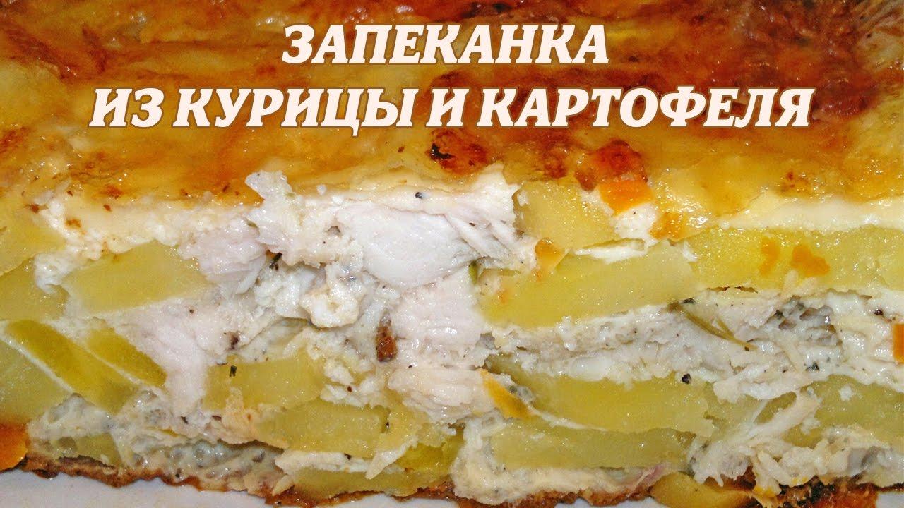 Запеканка из курицы и картофеля. Рецепт запеканка с курицей и картошкой