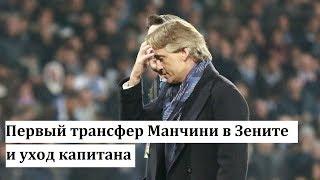 Первый трансфер Манчини в Зените и уход капитана. РФПЛ. Новости футбола