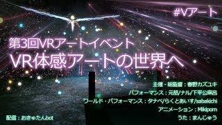 [LIVE] Live10/20(土)22時【VR体感アート】清楚でエモーショナル…!?