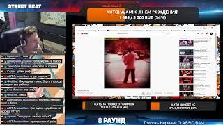 Судим 17-ый RAM-NOIZE MC Антона AMI c ДР