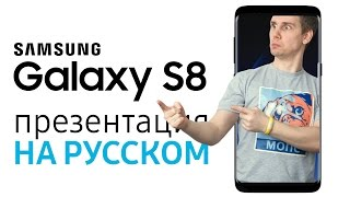 Последние новости о SAMSUNG Galaxy S8 и S8 Plus из презентации на русском