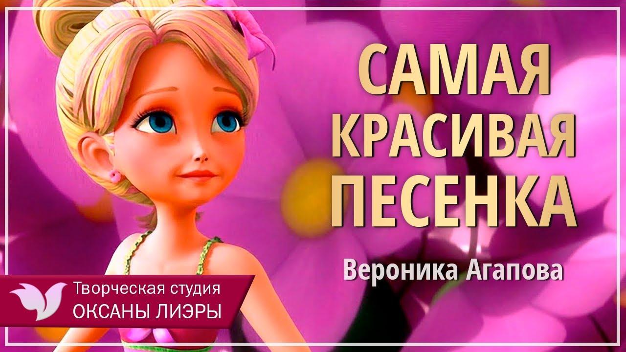 Вероника Агапова - САМАЯ КРАСИВАЯ ПЕСЕНКА (автор Игорь Кандур ...