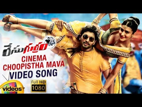 Race Gurram Telugu Movie Songs 1080P | Cinema Choopistha Mava Video Song | Allu Arjun |Shruti Haasan