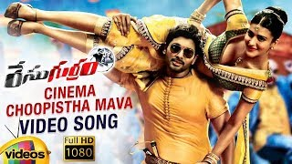 Race Gurram Telugu Movie Songs 1080P | Cinema Choopistha Mava Video Song | Allu Arjun |Shruti Haasan