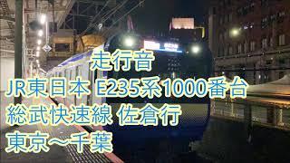 【走行音】JR東日本 総武快速線(総武本線直通) 快速 佐倉行 東京~千葉 E235系1000番台(E235系F-02+J-02編成)