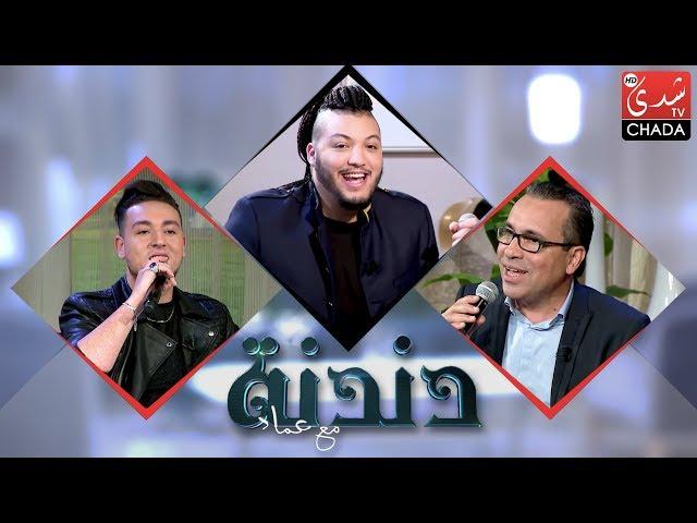 دندنة مع عماد : الفنان فهد مفتخر و الفنان محمد الترابي و الفنان سمير - الحلقة الكاملة