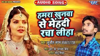 #Sujit Sangam का सबसे दर्द भरा Song I Hamra Khunwa Se Mehandi Racha Liha 2020 Bhojpuri Sad Song