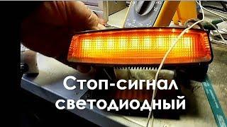 Дополнительный светодиодный стоп сигнал из светодиодной ленты