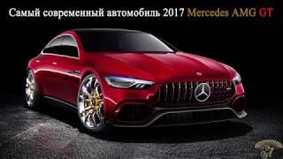 Самый современный автомобиль 2017 - Mercedes-Benz AMG GT