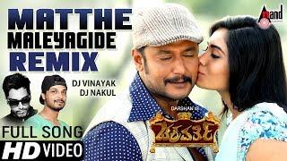 Chakravarthy | Matthe Maleyagide | Remix by: DJ Vinayak | DJ Nakul | Kannada Remix  Video Song 2017
