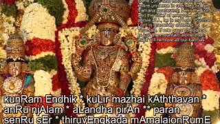 Ozhivil Kalam- Nithyanusanthanam; Kovil Tiruvaimozhi 3 (with meaning)