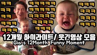 국제커플(Eng Sub)지아의 12개월 웃긴영상 모음| Try Not To Laugh Funny Cute Baby Gia