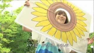 昨年の「福島県民の日(8月21日)」に須賀川市で行われた「スマイルふく...