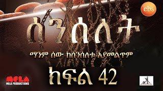 Senselet Drama S02 EP42 ሰንሰለት ምዕራፍ 2 ክፍል 42