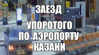 Гонки упоротого по аэропорту Казани мегаприкол!