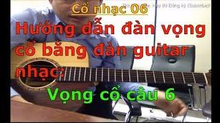 Hướng dẫn đàn vọng cổ bằng đàn guitar nhạc (Câu 6 - Dây kép) - Cổ nhạc 06