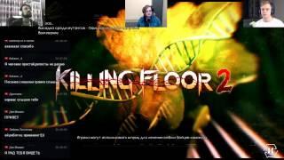Убивающий Пол 2 #2 | Запись Стрима