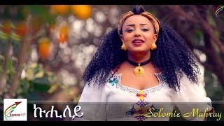 Solomie Mahray 'Kuhiley' New  Eritrean Traditional Music 2017
