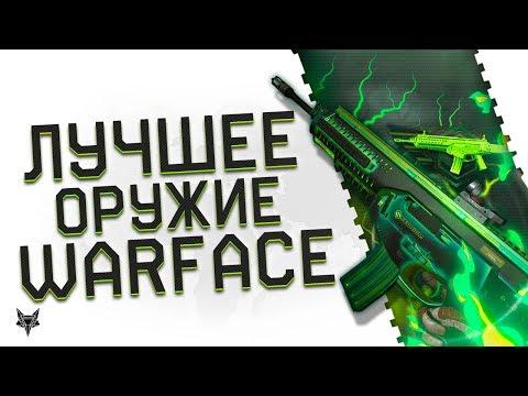 Лучшее оружие добавлено в Warface!Успей выбить имбу!Beretta ARX 160 должна быть у каждого в Варфейс! thumbnail