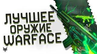 Лучшее оружие добавлено в Warface!Успей выбить имбу!Beretta ARX 160 должна быть у каждого в Варфейс!