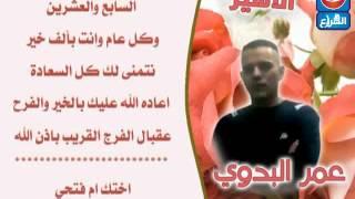 عمر البدوي