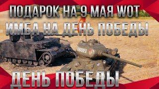 9 МАЯ ПОДАРКИ ДЛЯ ВЕТЕРАНОВ WOT 2020 НОВАЯ ИМБА В ПОДАРОК! ДЕНЬ ПОБЕДЫ В ВОТ 2020 world of tanks