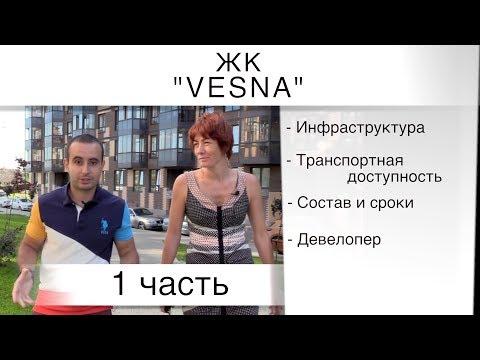Обзор ЖК Весна (VESNA). Часть 1 - инфраструктура, транспортная доступность. Квартирный Контроль
