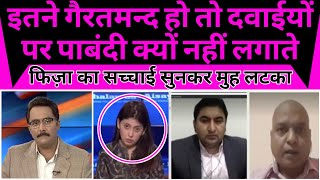Download Pak media | Itne gairtmand ho to Indian medicine par pabandi kyu nahi lagate |