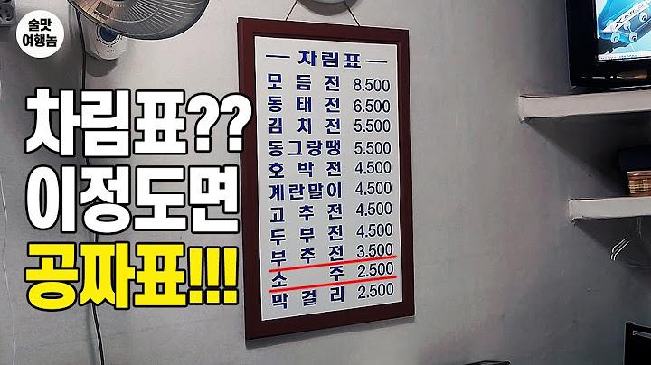 가격이 너무 저렴해서 죄송한 마음이 드는 신당동 맛집! 소주가 2,500원??