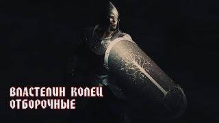 ВЛАСТЕЛИН КОЛЕЦ / Стычка на Севере!