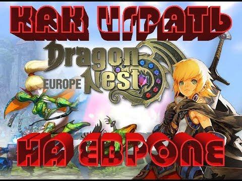 видео: Как начать играть на европейском сервере dragon nest 2017